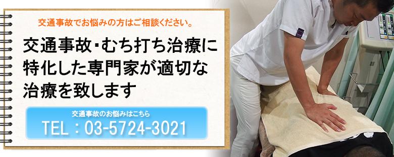 交通事故・むち打ち治療なら東京都中目黒にあるこまつなぎ整骨院にお任せ下さい。
